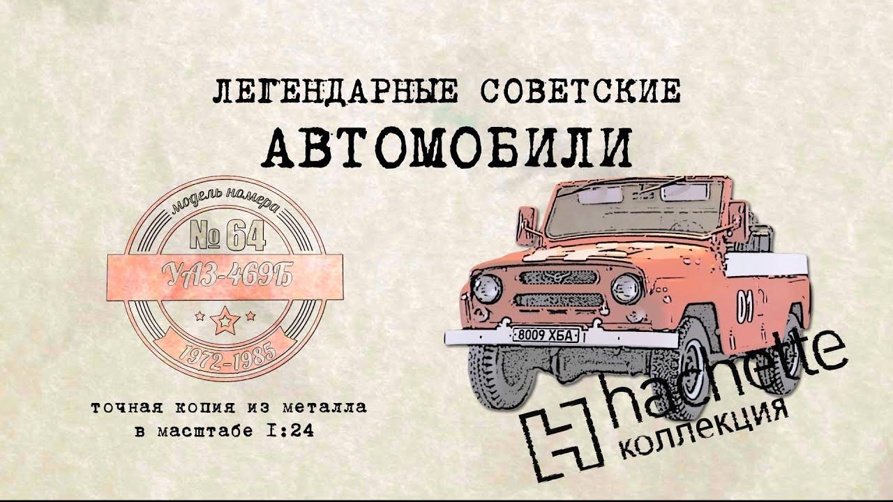 Hachette УАЗ 469/ Коллекционный / Советские автомобили Hachette/ Иван Зенкевич № 64