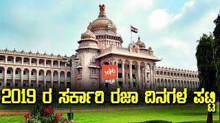 2019 ರ ಸರ್ಕಾರಿ ರಜಾ ದಿನಗಳ ಪಟ್ಟಿ | 2019 Holiday List Karnataka | YOYO TV Kannada News