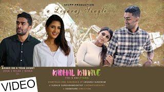 Kadhal Kanave | Official Music Video | Logaraj, Nilaa, Nivaa | VikneshRS