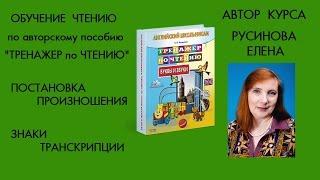 Учимся читать по-английски. Тренажер по чтению Русиновой Елены