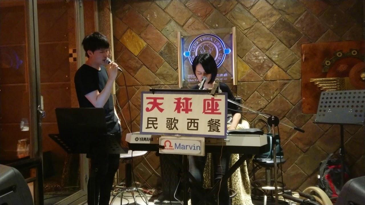 連名帶姓 Marvin 王浩丞 (我想和你唱 & 歌神請上車 新銳歌手) 〖伴奏 & 和聲 陳雅慧〗 板橋天秤座 - YouTube