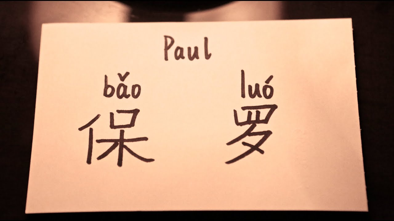 writing my name in chinese Chinese names and chinese symbols have become popular to use as tattoos and as artistic elements however, it can be difficult to know whether the characters.