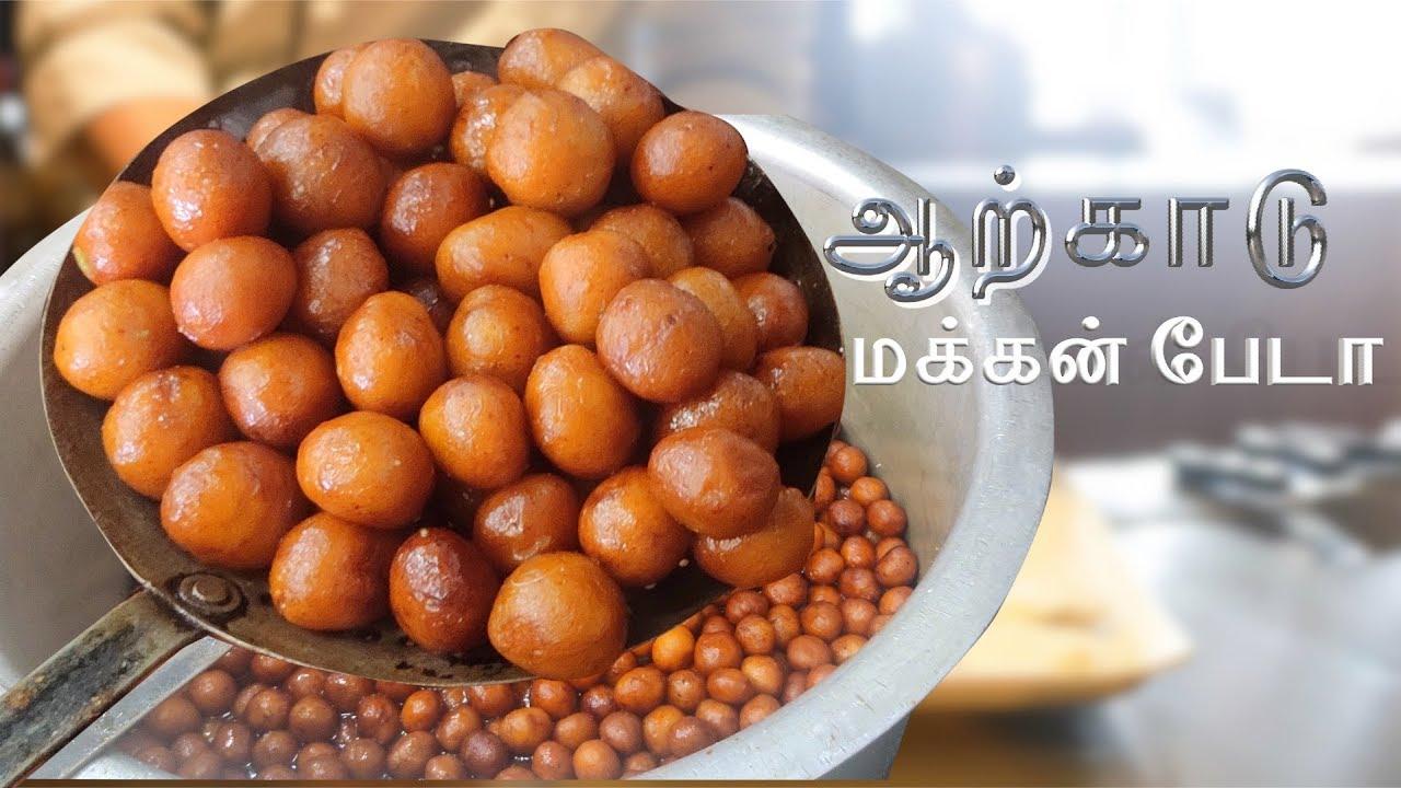 Cooking Dinner for 1,500 People   ARCOT Makkan Peda Sweet   Makkan Peda Special Recipe   Tamil