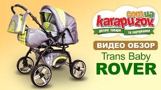 Универсальная коляска трансформер Trans baby 'Rover'