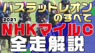 NHKマイルカップ2021に出走予定のバスラットレオンを新馬戦から前走のニュージーランドトロフィー2021まで全レースを振り返りました。これから競馬に参加しようと考えて ...