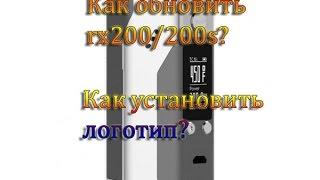 как обновить RX200S или RX200? И как установить логотип?