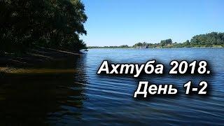 Ахтуба 2018. День 1-2