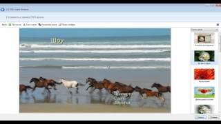 Создание видео из фотографий и музыки. DVD студия Windows