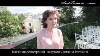 Выездная регистрация - Светлана Рогозина
