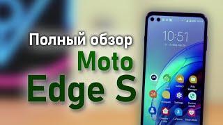 Полный обзор Moto Edge S все плюсы и минусы смартфона