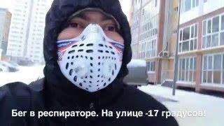Обзор от Василия Ульянова. Тренируйся с чистым кислородом! Respro Cinqro (Синкро)