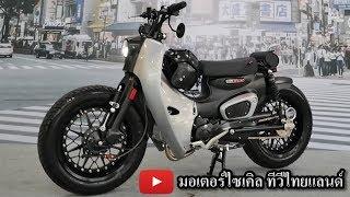 Super Cub Custom 20 คัน 20 สำนักตัดต่อเติมแต่ง สุดคลาสสิก Motorbike Idea Challenge 2018 (5 ก.ค.61)