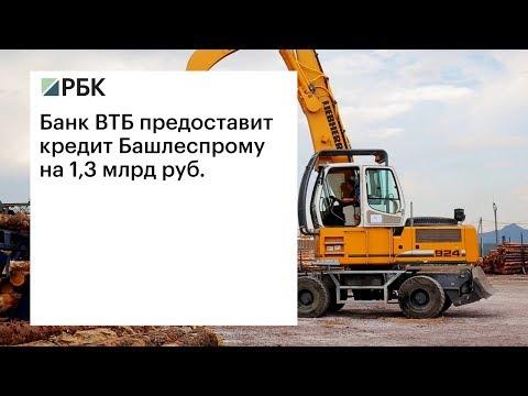 Банк ВТБ предоставит кредит Башлеспрому на 1,3 млрд руб.