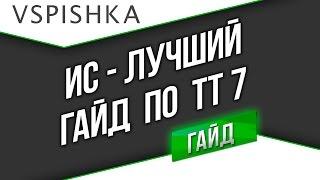 Гайд World of Tanks - ИС Норрис от Vspishka [Virtus.pro]