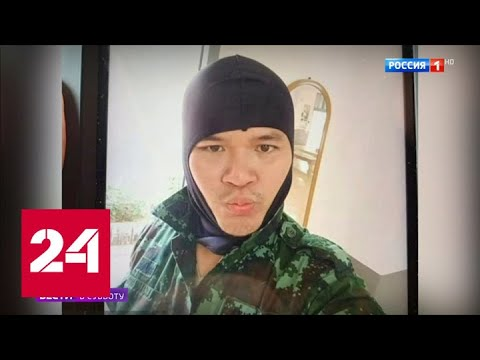На лице - улыбка: подробности массового убийства в Таиланде - Россия 24