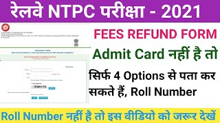 RRB NTPC Forget Roll Number    How to find NTPC Admit Card   RRB NTPC Latest News    CEN - 01/2019