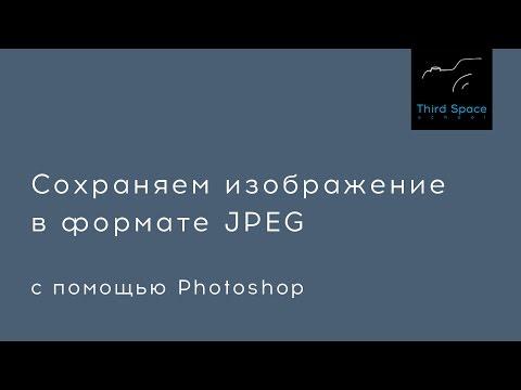 Сохраняем изображение в формате JPEG с помощью Photoshop