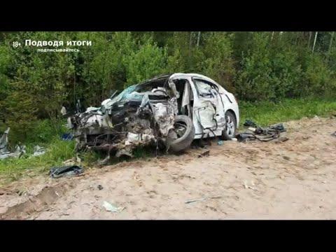 26 мая 2020г - ДТП за сутки. Зафиксировано несколько серьезных аварий унесшие жизни людей...