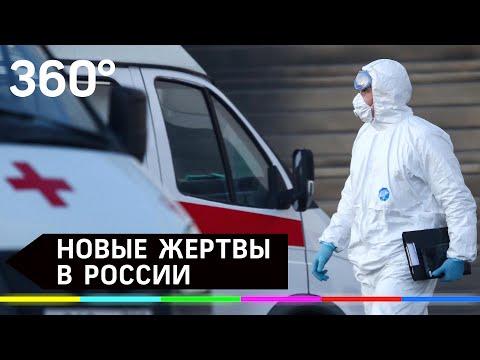 Коронавирус атакует: последние сводки по России