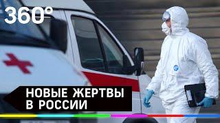 Коронавирус атакует последние сводки по России