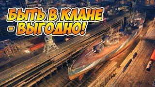 World of Warships Быть в клане - выгодно!