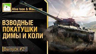 Взводные покатушки Димы и Коли № 2 от Alive toon и Максимуса [World of Tanks]