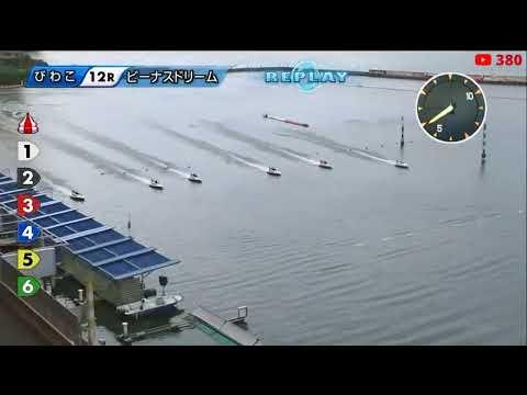 ライブ 琵琶湖 競艇