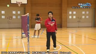 【バドミントン練習法DVD】大泉中男女バドミントン部 初心者から全国レベルへの挑戦 Disc1sample