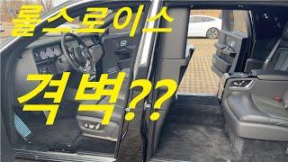 [롤스튜브] 국내최초 롤스로이스 팬텀EWB 격벽에디션 …