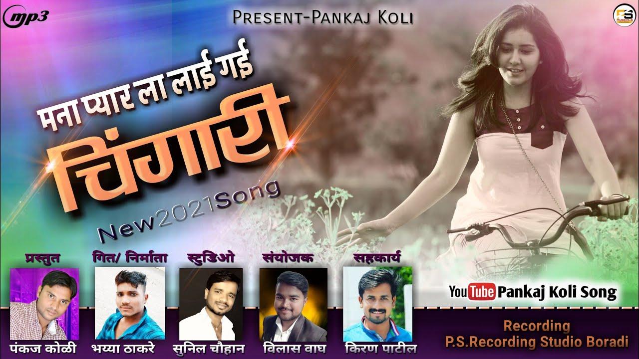 मना प्यारला लाई गई चिंगारी/Manaa Pyar la Lai Gai Chingari New 2021 Dj Love Song Present-Pankaj Koli