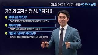 #6080학습법1_사회복지사1급 강의와 교재선정 &qu…