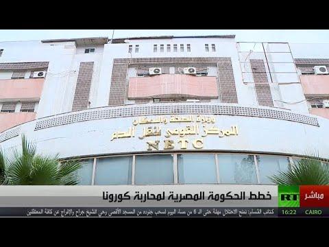 خطط الحكومة المصرية لمحاربة كورونا  - 19:58-2021 / 5 / 10