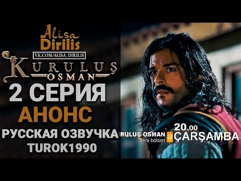Основание Осман 1 анонс к 2 серии turok1990