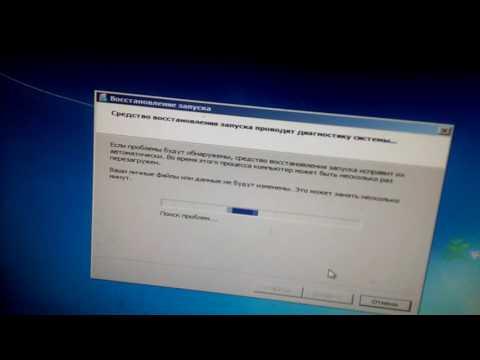 Windows не может автоматически устранить неполадки Что делать?
