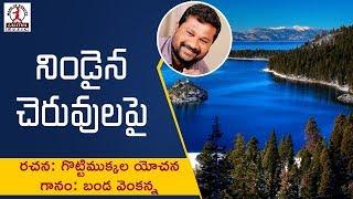 Popular Telangana Folk Songs |  Nindina cheruvu Telugu Folk Song | Lalitha Audios And Videos
