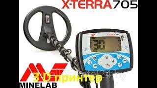 X Terra 705 ремонт ушей на 3D принтере!
