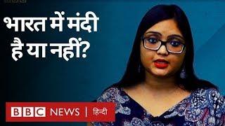 India की Economy क्या मंदी के दौर से गुज़र रही है या सब कुछ ठीक है? (BBC Hindi)