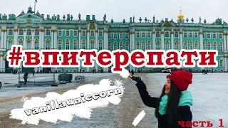 #впитерепати: Часть 1. Приехать в Россию зимой: царь, конь, мистика.