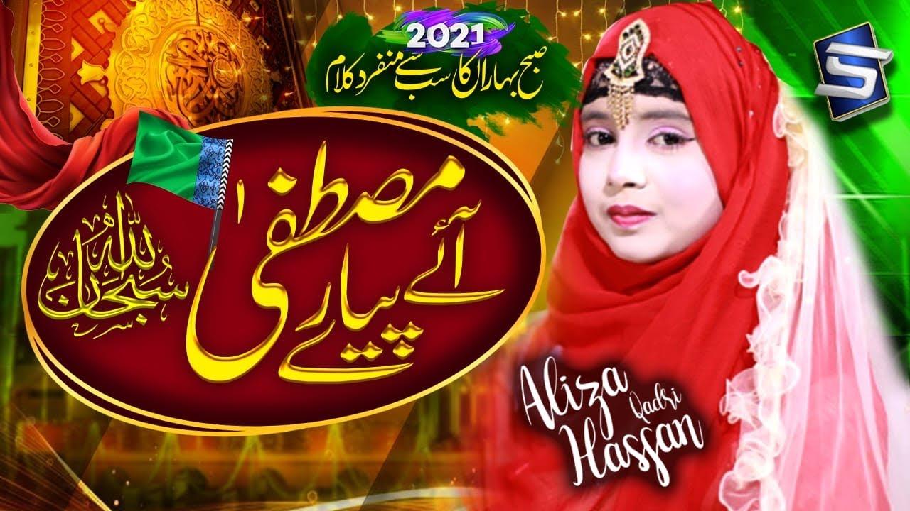 Download 12 Rabiulawal Special Naat | Aye Pyare Mustafa Subhanallah | Aliza Hassan Qadri | Studio5