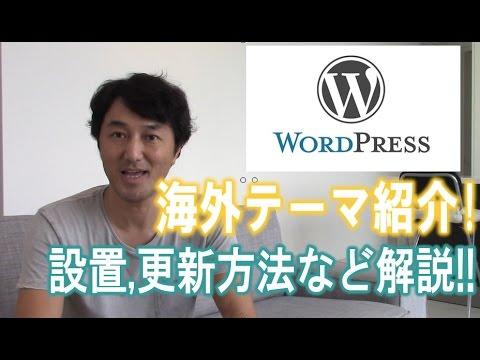 ホームページ制作WordPressに必要なテーマについて紹介 ホームページ作り方ワードプレス活用