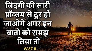 Heart Touching Thoughts in Hindi - Shayari In Hindi - Inspiring Quotes - Peace life change - Part 6