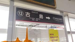 ゆいレール古島駅 試運転列車通過時の放送 thumbnail