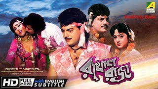 Rakhal Raja | রাখাল রাজা | Bengali Romantic Movie | English Subtitle | Chiranjeet, Rituparna