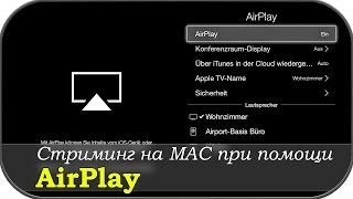 AirServer — стримим музыку, видео и игры на Mac