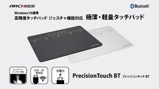 ジェスチャ機能対応 極薄・軽量タッチパッド / PrecisionTouch BT