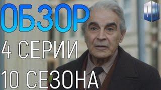 ОБЗОР 4 СЕРИИ 10 СЕЗОНА ДОКТОР КТО