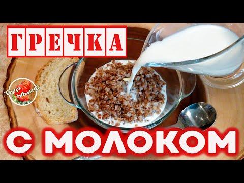 Гречка с молоком / Как приготовить гречку / Вкус из детства