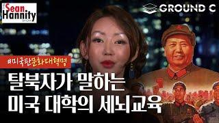 탈북운동가 박연미 Fox인터뷰 │  미국 대학 미쳤네 …