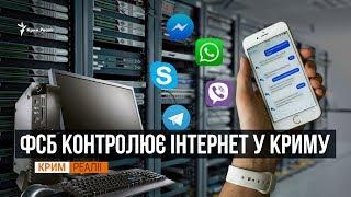 Як шпигують за кримчанами | «Крим.Реалії»