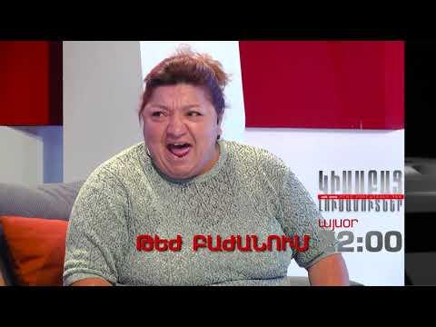 Kisabac Lusamutner Anons 02.09.19 Tej Bajanum NOR ETERASHRJAN